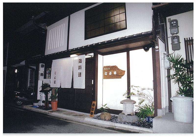 外観 場所:鳥料理店(京都上七軒)